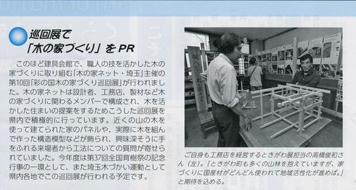 2013-07tokigawa.jpg