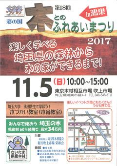 2017-1105kounosu-ichiba01.jpg