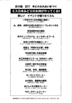 2017-1105kounosu-ichiba02.jpg
