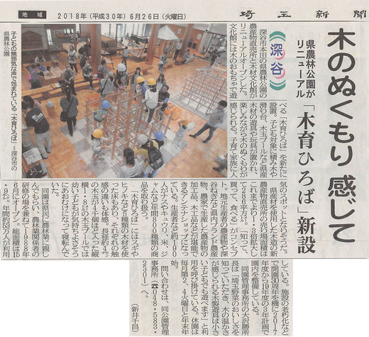 2018-0620mokuikuhiroba-kiji.jpg