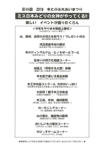 2018-1028-kounosu002.jpg