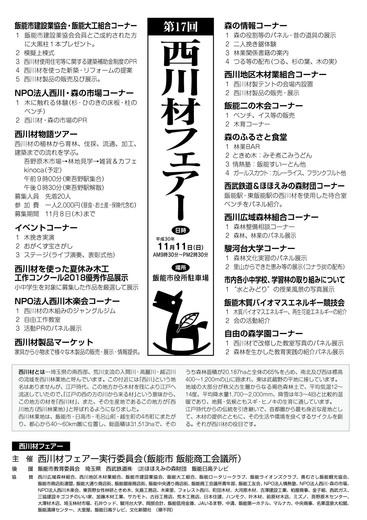 2018-1111-nisikawazai-2.jpg