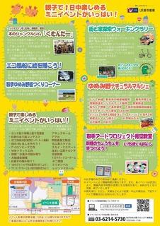 s-0528yumemino_2.jpg