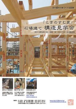2013-0901ayabe-koumuten.jpg