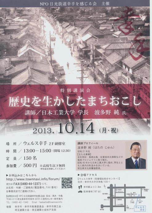 2013-1014kouenkai-satte.jpg