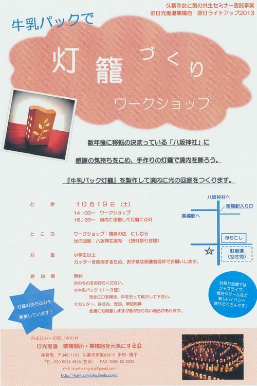 2013-1019touroudukuri-kuki.jpg