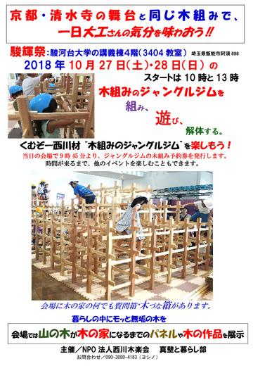 2018-1027-28 syunkisai001.jpg