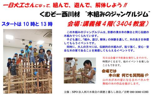 2018-1027-28 syunkisai002.jpg