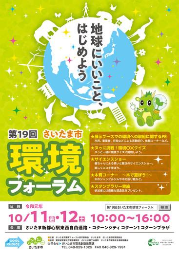 2019-1011-saitamashi001.jpg