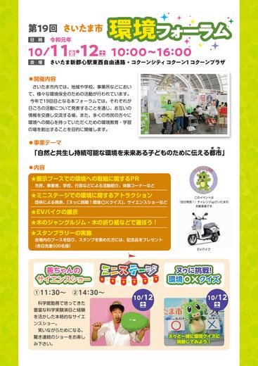 2019-1011-saitamashi002.jpg