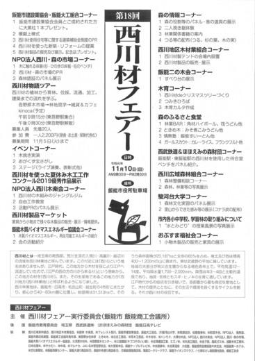 2019-1110nisikawazai-2.jpg