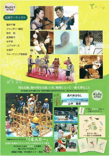 2019-1201yuzufesu002.jpg