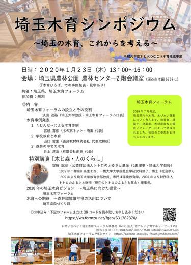 2020-0123saitama-mokuiku.jpg