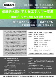 dentoRU-houkoku-2016-0216.jpg