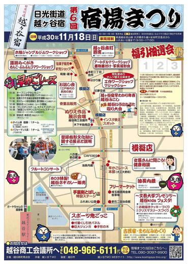 syukubamatsuri6-1.jpg