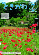 tokigawa90_hyousi-s.jpg
